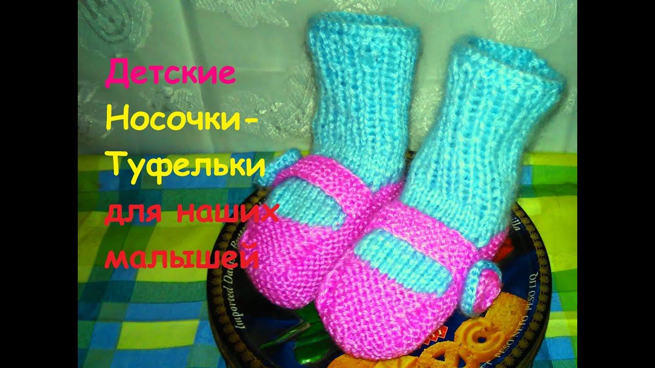 Вязаные спицами туфельки для малышек Ежевика - Modnoe 36