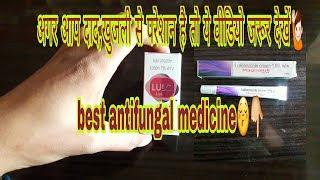 दाद,खाज,खुजली की उत्तम दवा,nails(Luliconazole) #uses#benefits||Ep-32%31122018@medicine for ringworm