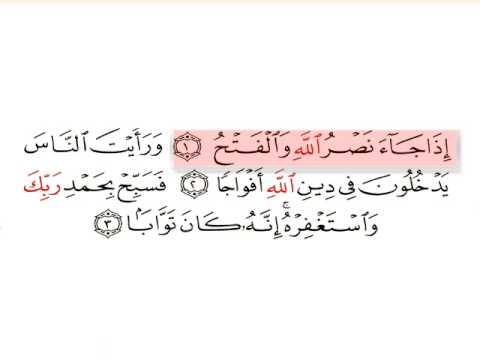 An Nasr-Surat 110-Huthaify