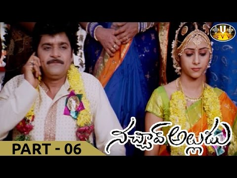 Nacchav Alludu Telugu Full Movie || Part 6/12 || Ali, Suprena
