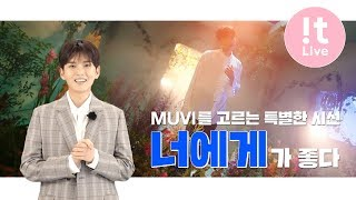 Muvi Inside 2 Ryeowook 려욱 너에게 I 39 M Not Over You 39