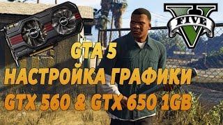 GTA 5 - Оптимальная Настройка Графики GTX 560 & GTX 650 1Gb