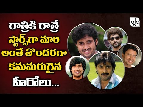 Tollywood Heros Failure Stories | Unknown Facts | Trending Video | Alo TV Channel