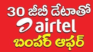 30 జీబీ డేటాతో ఎయిర్ టెల్ బంపర్ ఆఫర్ | Airtel Offers 30 GB Free Data With New Offer  | YOYOTVChannel