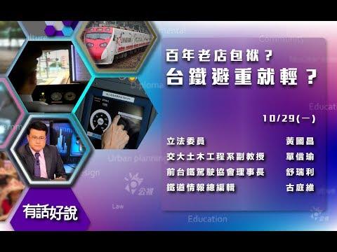 台灣-有話好說-20181029 無SMS安管系統?普悠瑪特檢全部OK?