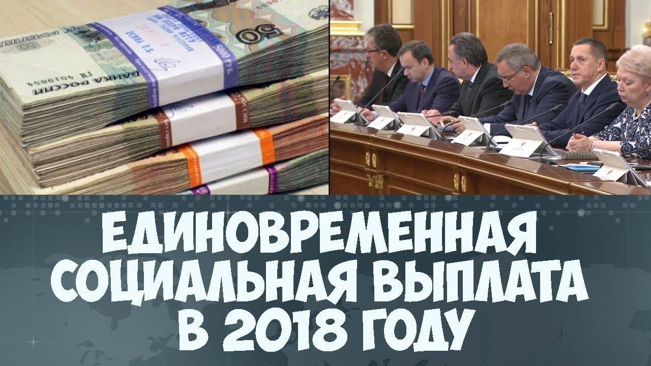 Единовременное пособие в 2018 году сколько будет