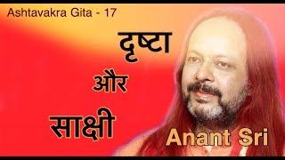 Drishta & Sakshi (Observing & Witnessing) अष्टावक्र गीता 17 - Anant Sri