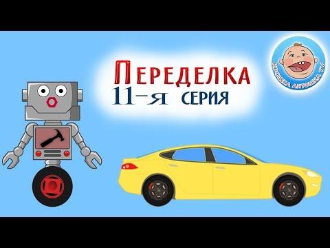 Автомеханик Роби и робот Тесла. Переделка Роби. 11 серия