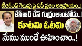 కెసిఆర్ రేస్ గుర్రం లాంటోడు - Vijayawada Public Talk On TRS Party Victory In Telangana - Myra Media - netivaarthalu.com