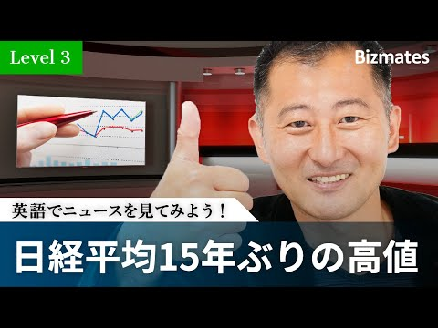 "Bizmates Trendy News 25 ""Nikkei Index"""
