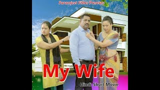 My Wife Hindi Short Movie by Sukhpal Sidhu