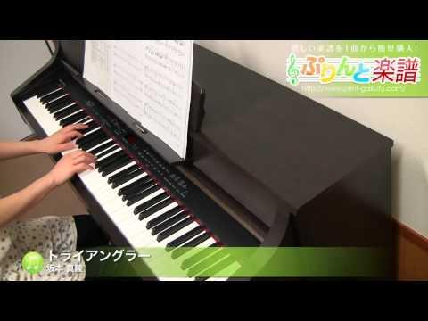 トライアングラー / 坂本 真綾 : ピアノ(ソロ) / 中級