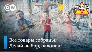 """В Украине множатся кандидаты. Считаем деньги Путина. Роскосмос без космоса – """"Заповедник"""", выпуск 66"""