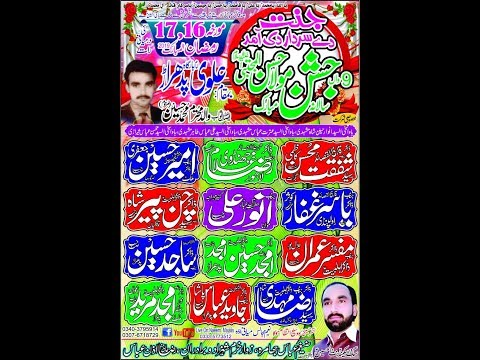 Live Jashan 16 Ramzan 2019 Padhrar