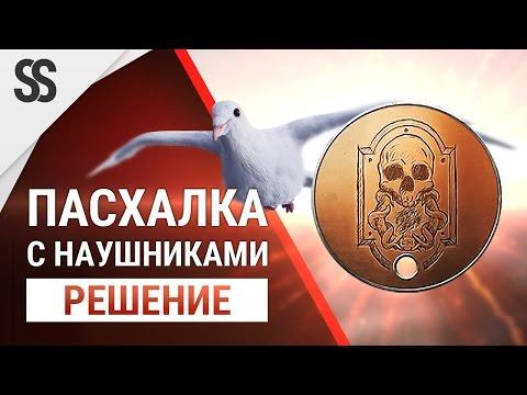 Battlefield 1 -  Пасхалка с наушниками РЕШЕНИЕ (Особый жетон Начало)