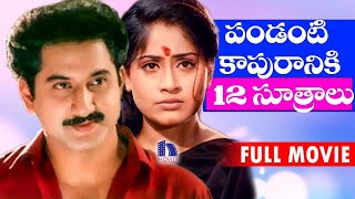 Pandanti Kapuraniki 12 Sutralu Telugu Full Movie || Suman, Vijayashanthi