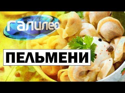 Галилео | Пельмени 🍲 Dumplings