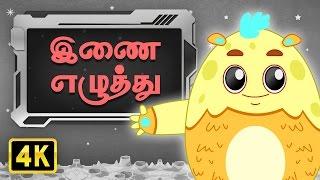 இணை எழுத்துக்கள் (Inai Ezhuthukal) | Ilakana Padalgal | Tamil Rhymes For Kids
