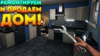 РЕМОНТИРУЕМ И ПРОДАЁМ ДОМ! - House Flipper