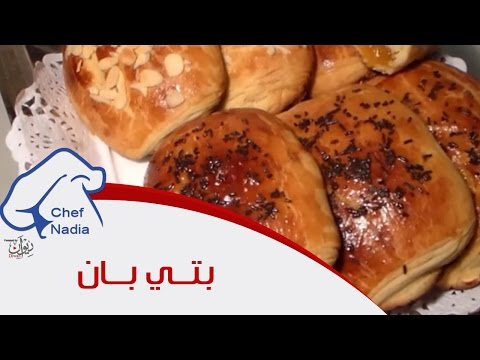 بتي بان بطريقة اعداد رغائف لمسمن الشيف نادية