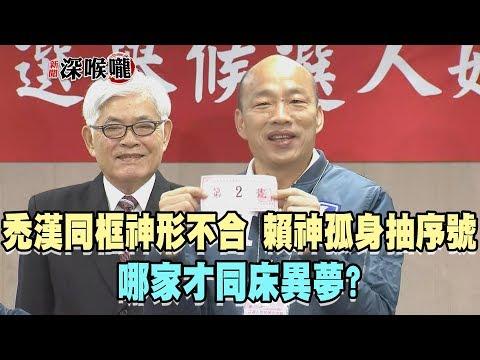 台灣-新聞深喉嚨-20191209 禿漢遭酸同框神形不合 賴神孤身抽序號 哪家才同床異夢?