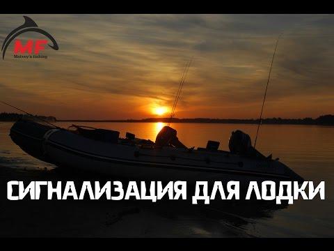 Сигнализация для лодки пвх своими руками 65