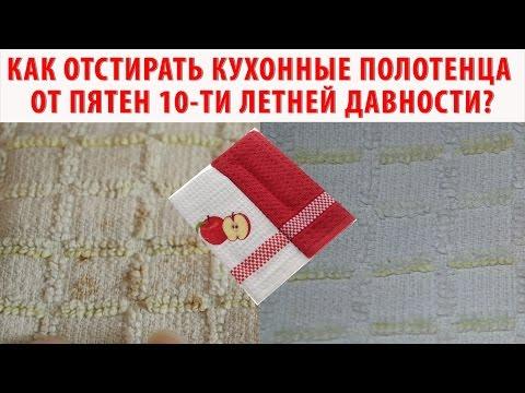 Как отстирать кухонные полотенца? Как отбелить кухонные полотенца? СУПЕР МЕТОД!!!