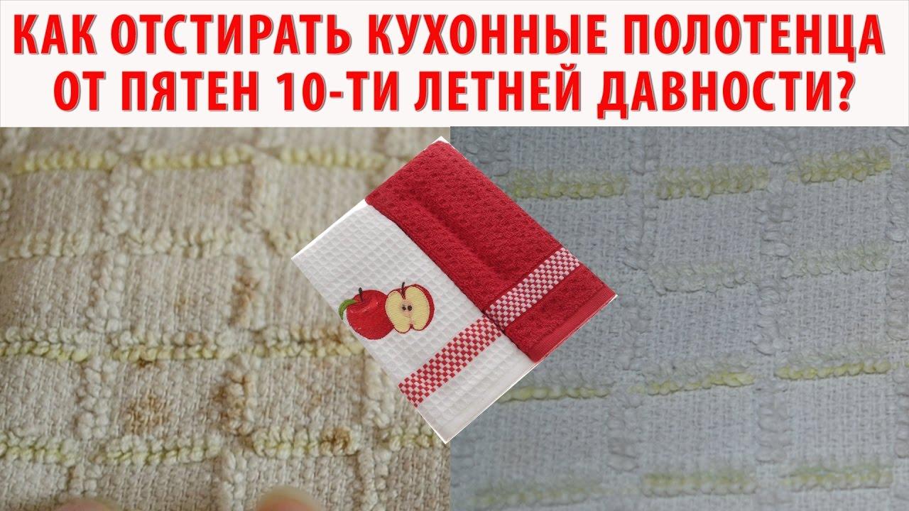 Как отстирать цветные кухонные полотенца в домашних условиях 902