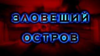 НТВ Следствие вели - ВЫПУСК 242. ЗЛОВЕЩИЙ ОСТРОВ...