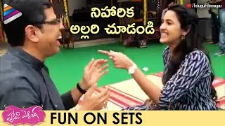 Niharika and Murali Sharma FUN ON SETS | Happy Wedding Movie | Sumanth Ashwin | Telugu FilmNagar
