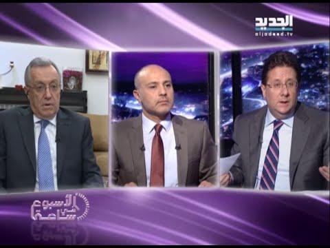الاسبوع في ساعة: حلقة النائبين ابراهيم كنعان واحمد فتفت 02-11-2014