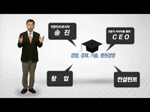 사이버대학 서울디지털대학교 경영학과 홍보 영상