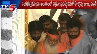 పక్కనే ఉన్నా పలకరించుకోని చంద్రబాబు,పవన్ | AP CM and Pawan Attends Temple Opening Ceremony
