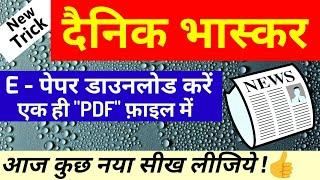 Dainik bhaskar epaper download in PDF file in hindi _  Unique Creator anytime