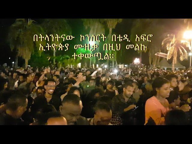 """Teddy Afro """"Ethiopia"""" - At a Live Concert - The Crowed Going WILD!"""