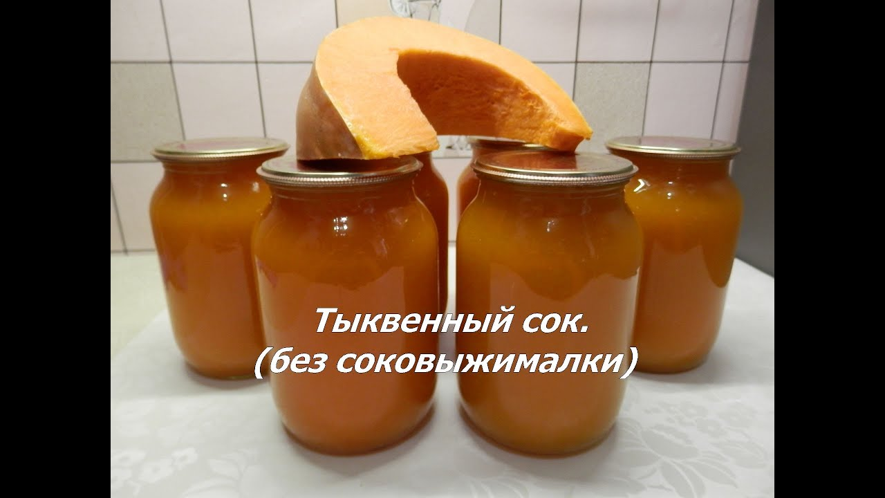 Как сделать тыквенный сок с апельсинами