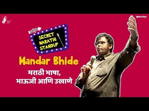 Marathi Bhasha, Bhauji & Ukhaane - Mandar Bhide | Marathi Stand-Up Comedy #bhadipa #marathistandup thumbnail