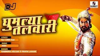 Ghumlya Talwari Shivaji Maharaj Geet Sumeet Music