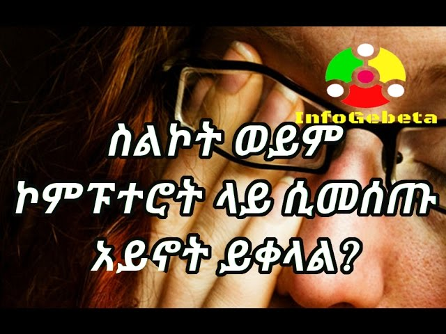 (Amharic) Do you have eye problem while using phones or computers?