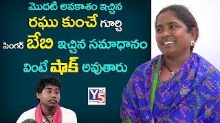 Village Singer Baby Special Chit Chat With Lambadolla Ramdas | Jabardasth Sathi | Y5 Tv