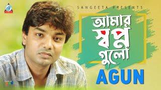 Amar Swapno Golo by Agun | Music Video | Sangeeta