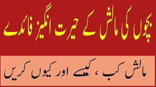 New Born Baby Care In Urdu l  l What is Benefits of Oiling For Babies In Urdu l How to massage baby