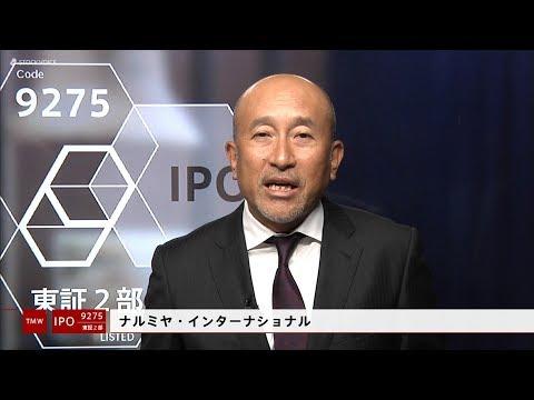 ナルミヤ・インターナショナル[9275]東証2部 IPO