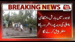 Rain Reveals Poor Governance in Lahore
