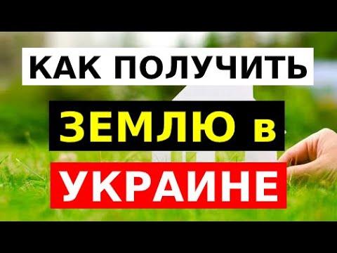 Земля для строительства дома 2015 УКРАИНА