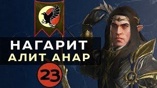 Нагарит (Алит Анар) прохождение Total War Warhammer 2 (Смертные Империи) - #23
