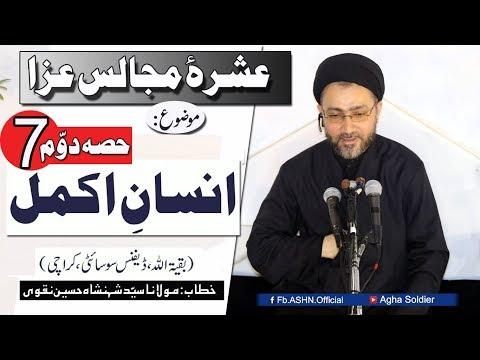 7th Majlis-e-Aza: Topic: Insan Akmal (Part-2) by Allama Shahenshah Hussain Naqvi