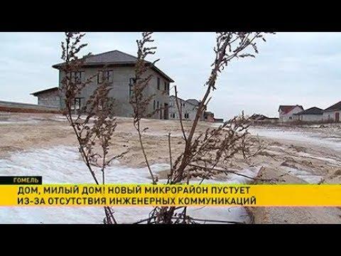 Новый микрорайон в Гомеле пустует из-за отсутствия инженерных коммуникаций