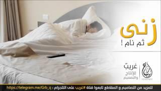 زنى ثم نام ! | شاهد قصة هذا الشاب مع الشيخ خالد الراشد