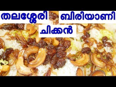 Thalassery Chicken Biryani # തലശ്ശേരി ചിക്കൻ ബിരിയാണി #Easy kozhikodan biriyani